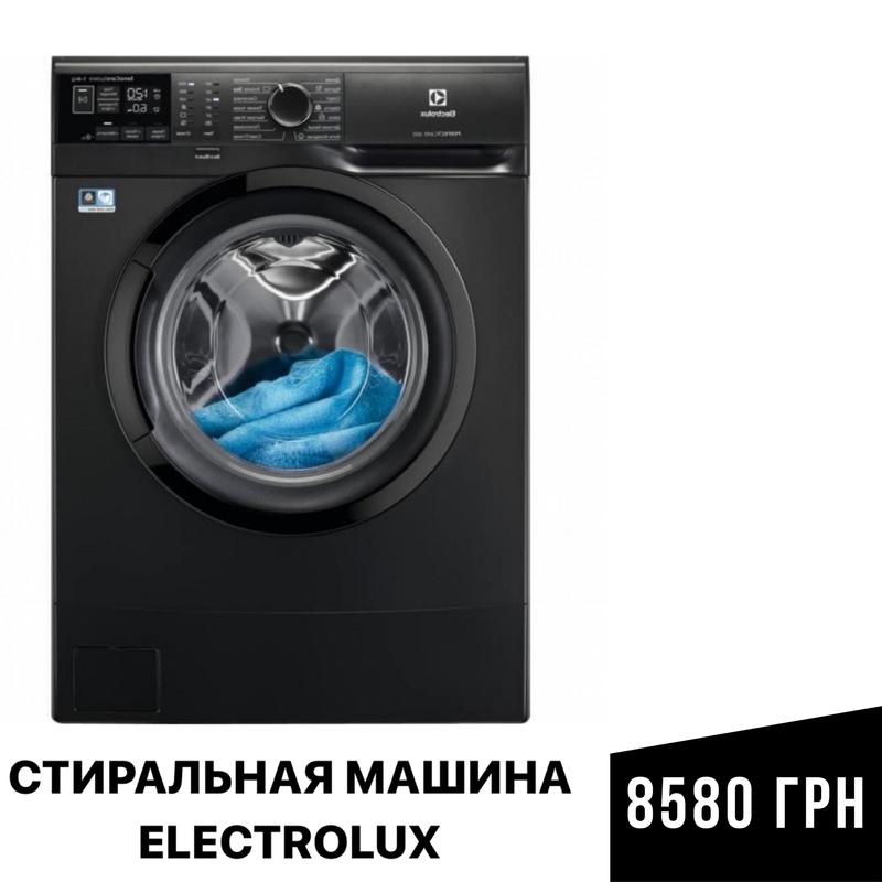 Стиральная машинка Electrolux