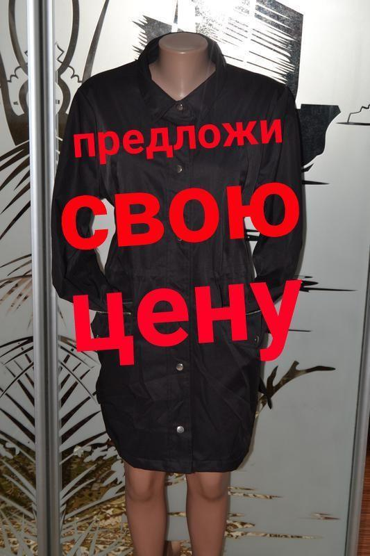 Теплая куртка ветровка парка c утеплителем