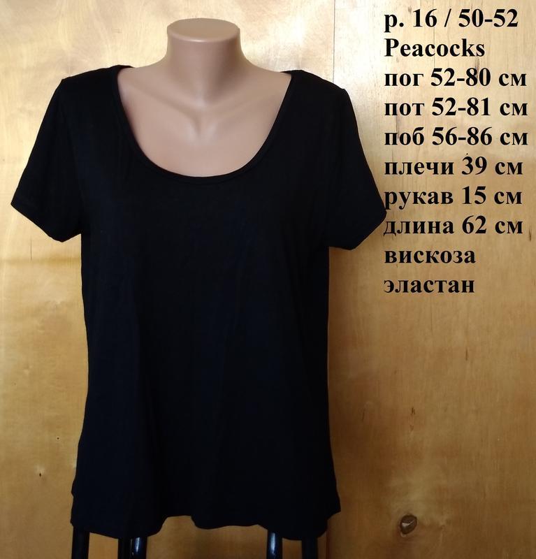 Р 16 / 50-52 стильная базовая черная футболка с коротким рукав...