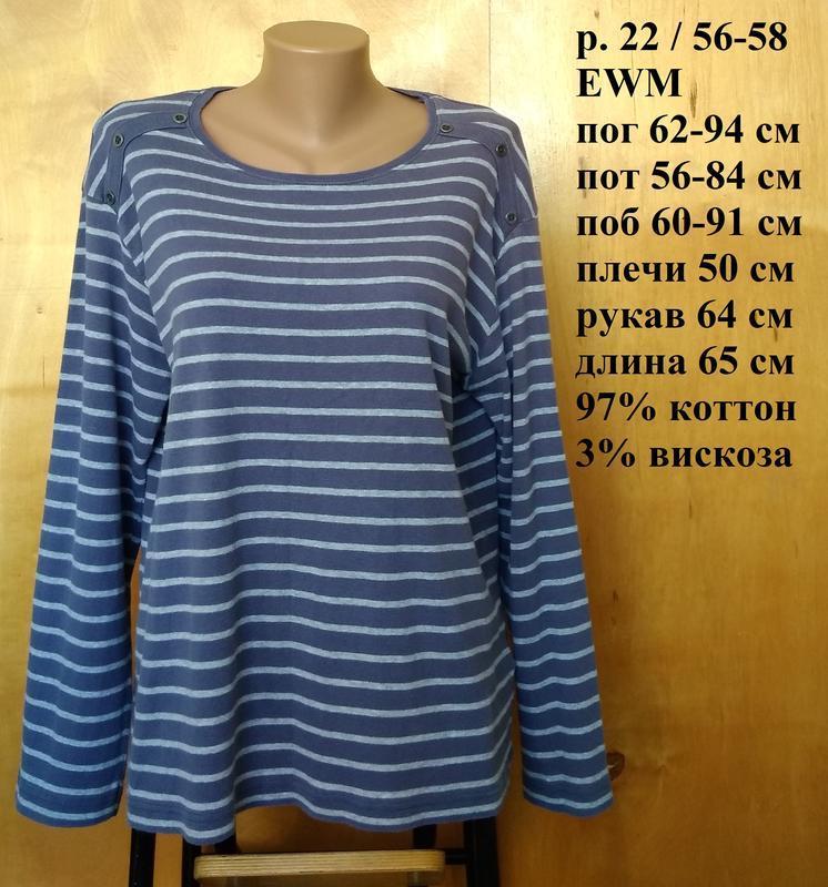 Р 22 / 56-58 стильная базовая синяя в серую полоску футболка с...