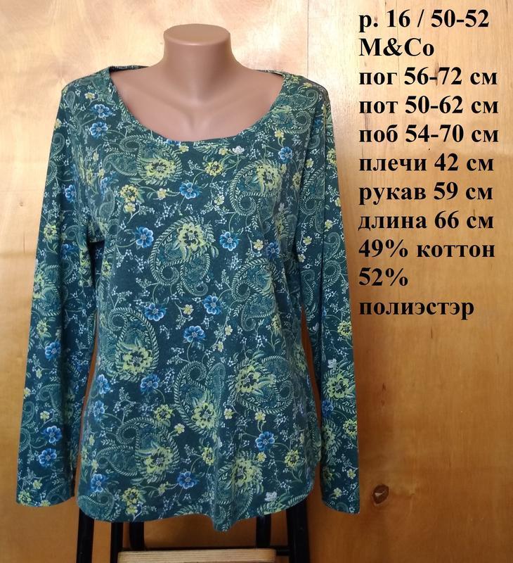Р 16 / 50-52 стильная нарядная пестрая блуза футболка в принт ...
