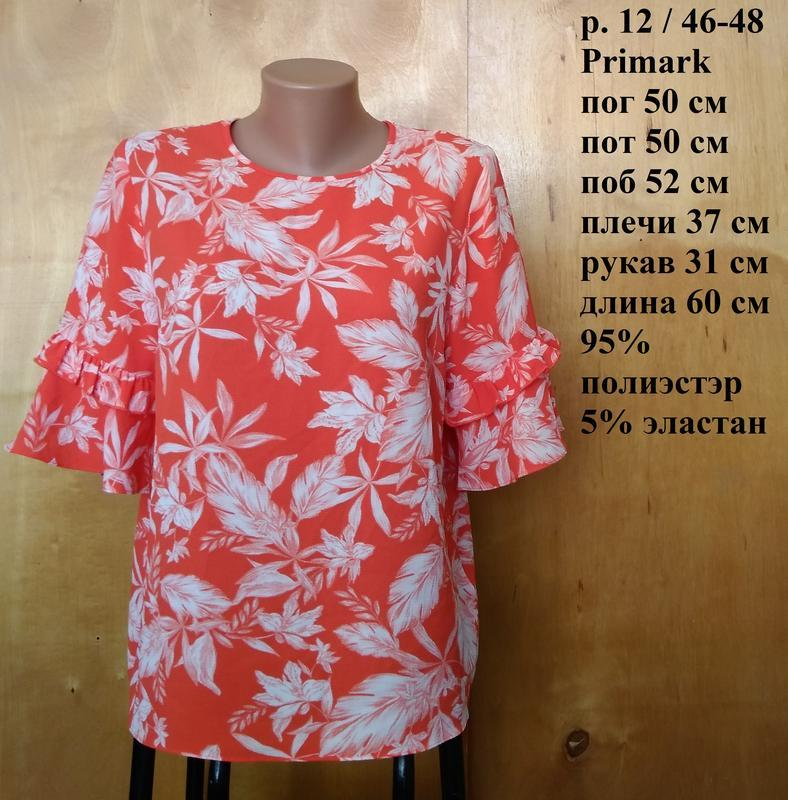 Р 12 / 46-48 стильная сочная блуза блузка оранжевая в принт ли...