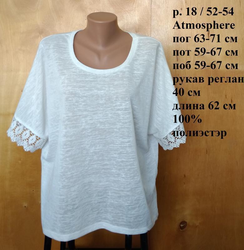 Р 18 / 52-54 стильная базовая нарядная белая блуза блузка с кр...