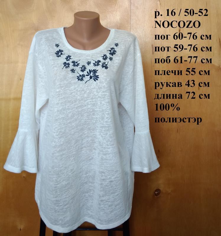 Р 16 / 50-52 стильная базовая нарядная белая блуза блузка с вы...