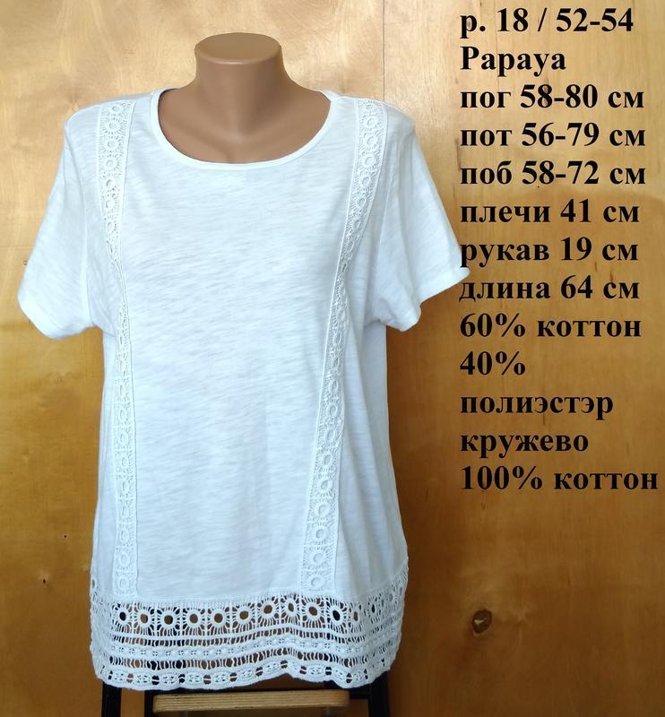 Р 18 / 52-54 стильная базовая белая футболка блуза блузка с кр...