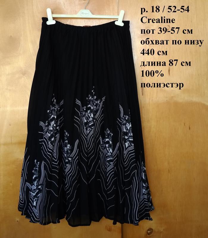 Р 18 / 52-54 стильная юбка юбочка спідниця пышная плиссе черна...