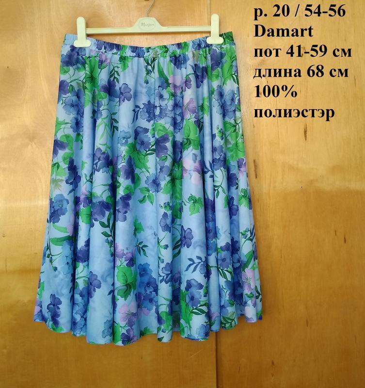 Р 20 / 54-55 стильная юбка юбочка спідниця пышная солнце клеш ...