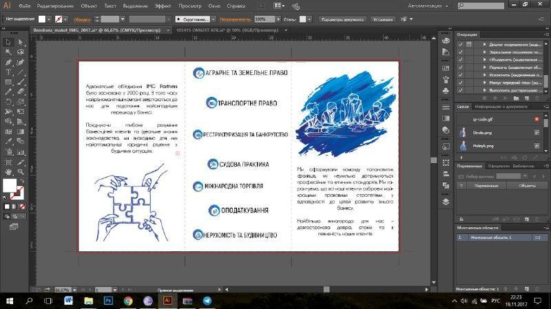 Разработка дизайна буклета
