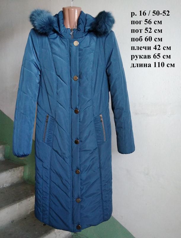 Р 16 / 50-52 теплое зимнее пальто на синтепоне синее длинное с...