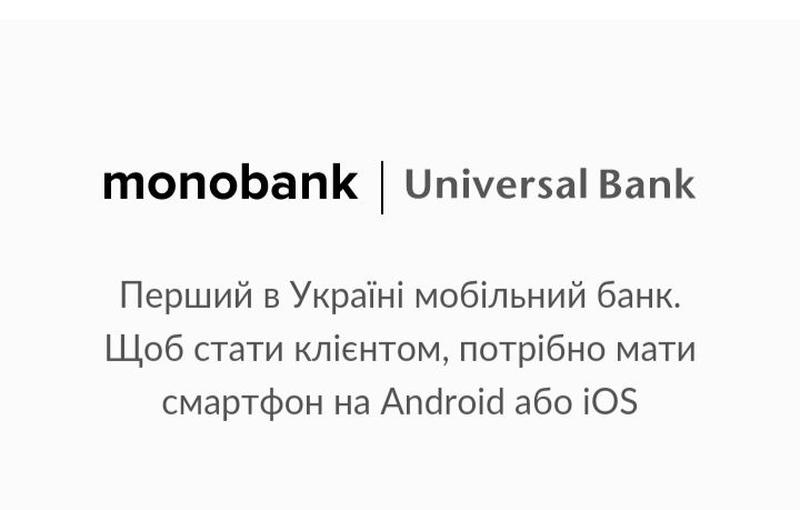 Отримай 50 грн  на картку monobank