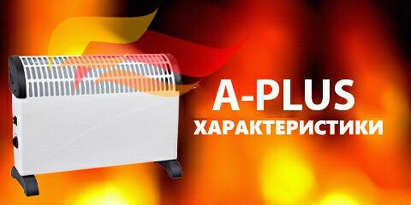 Конвектор A-Plus
