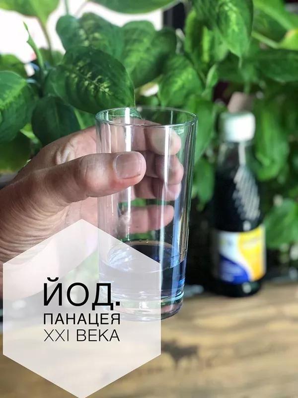 Биойод Украина - средство для профилактики йододефицита