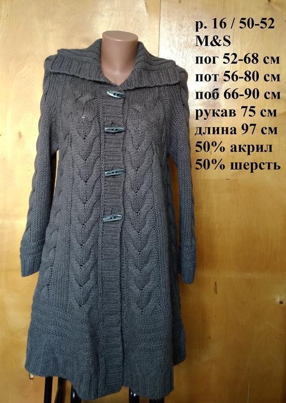 Р 16 / 50-52 кофта кардиган пальто вязаное коричневое шерсть а...