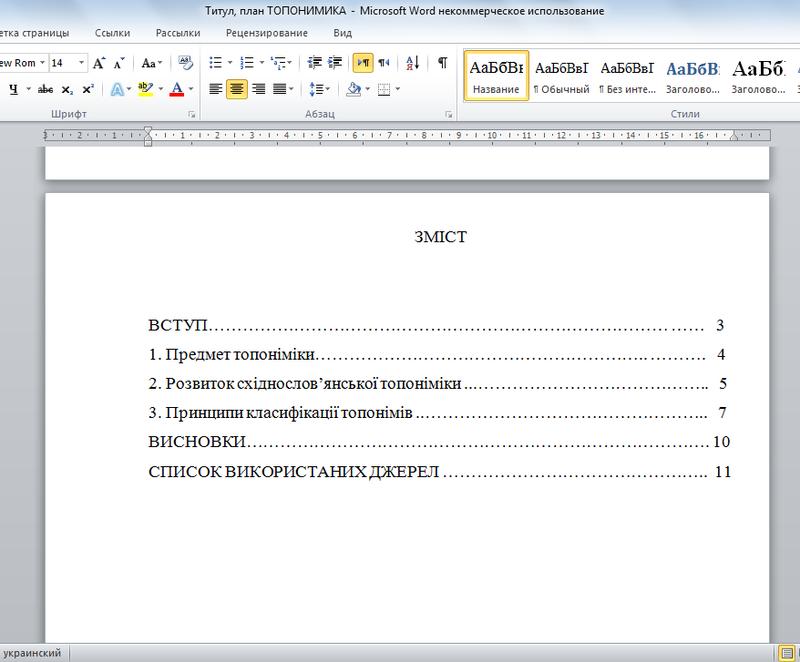 Написання авторських рефератів українською, російською