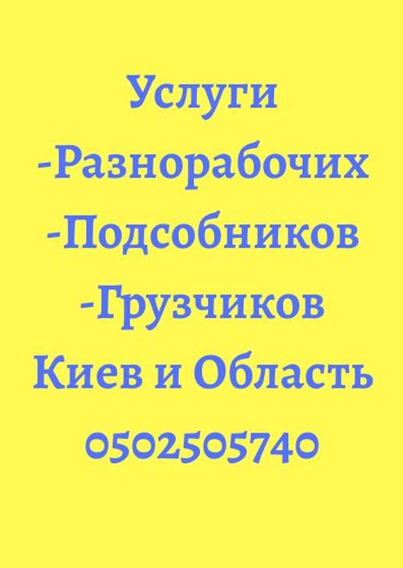 Услуги Разнорабочий/Грузчиков/Подсобников