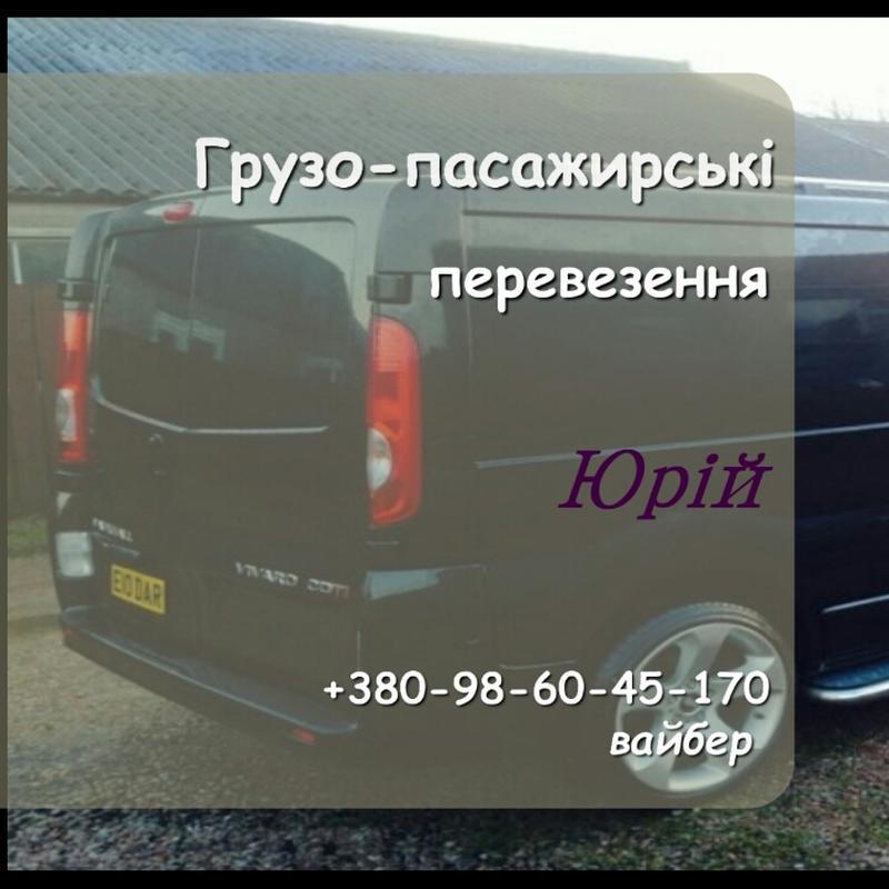 Перевезення по всій Україні та Европі (Польша,Чехія,Німеччина)