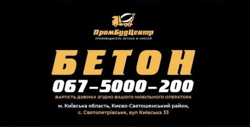 Купить бетон М 200 (В15)