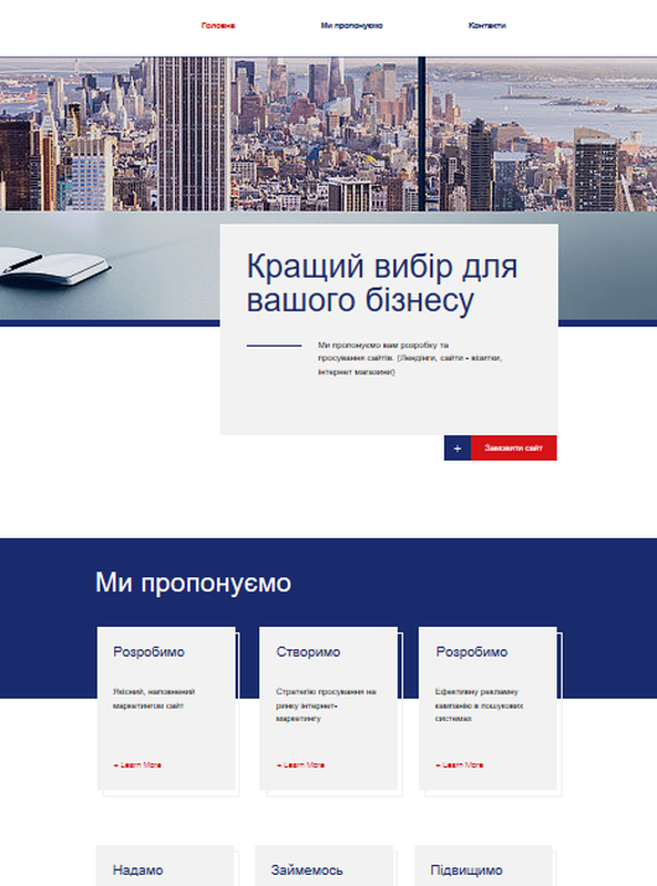Создадим Landing Page