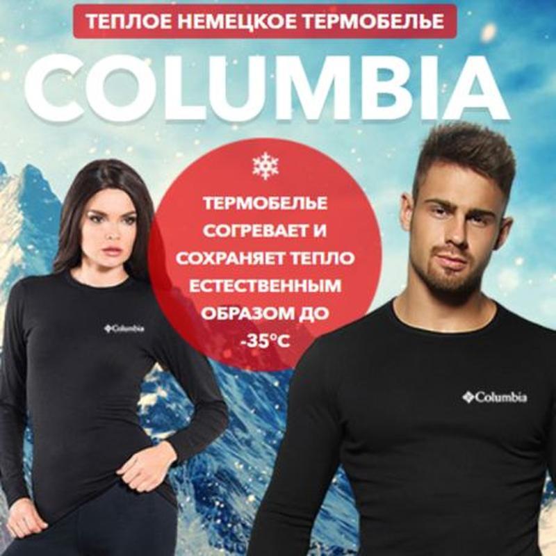Термобелье Columbia • -30°С Термобілизна