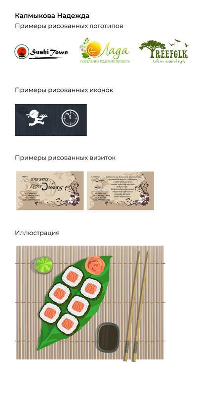 Создание логотипов, баннеров, визиток, иллюстраций