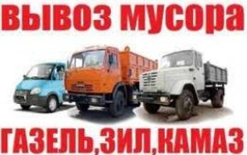 Вывоз строительного и бытового мусора Бровары,Область