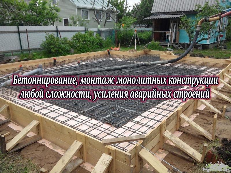 Качественно выполню бетонные работы всех видов