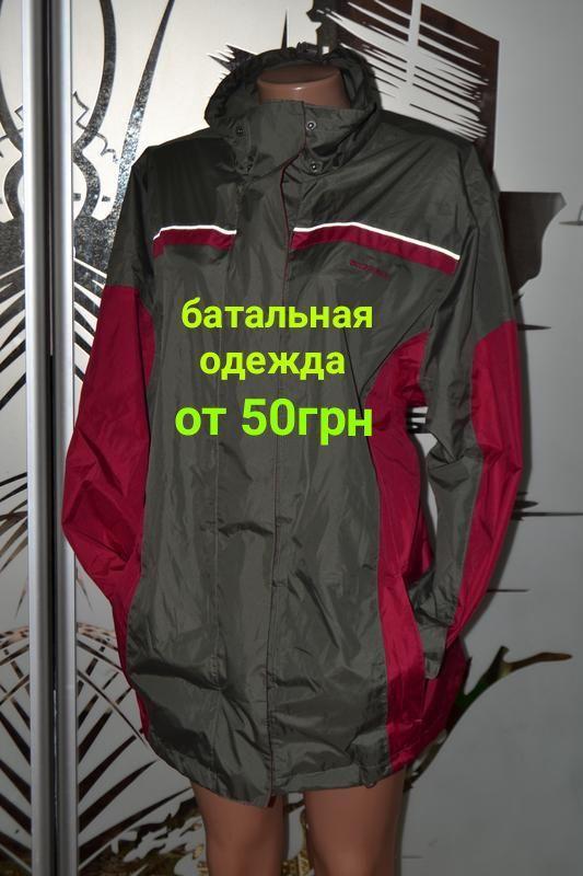 Водонепроницаемая куртка ветровка спортивная олимпийка двойная...