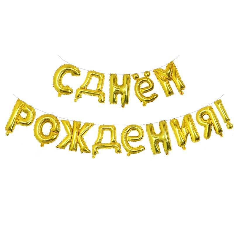 Надувные шары буквы С Днем рождения фольгированные шарики