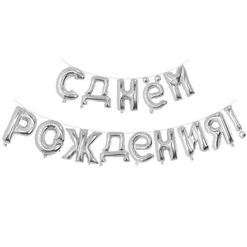 Надувные шары буквы С Днём рождения фольгированные шарики баннер