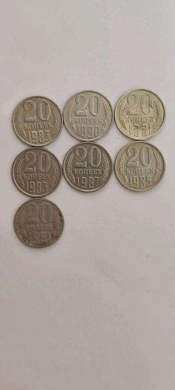 Монети СССР 20 копійок (7 шт.)