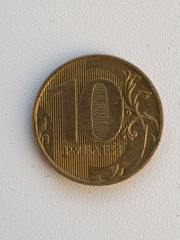 10 рублей 2012 года ММД жирная полоска внизу нуля