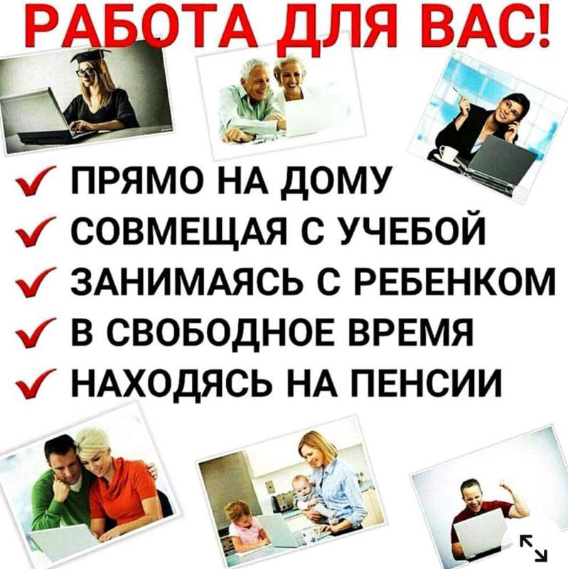 Робота на дому свободный график