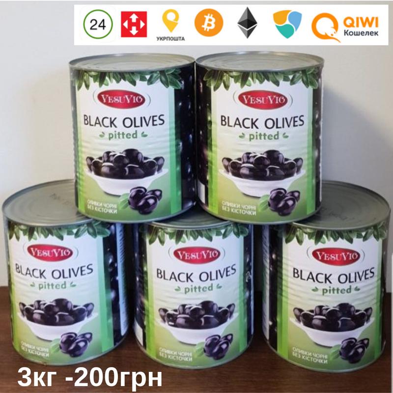 Оливки черные гиганты без косточки