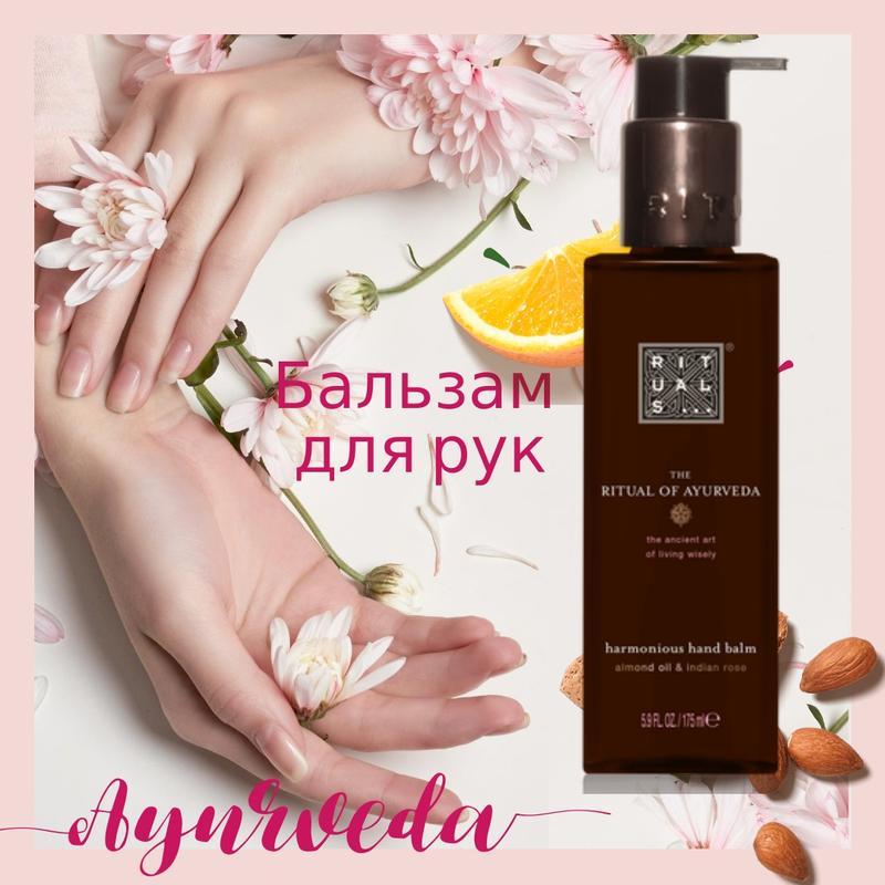 Бальзамы для рук от Rituals с дозатором аромат AYURVEDA