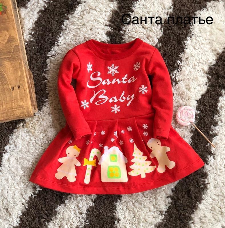 Санта платье плаття
