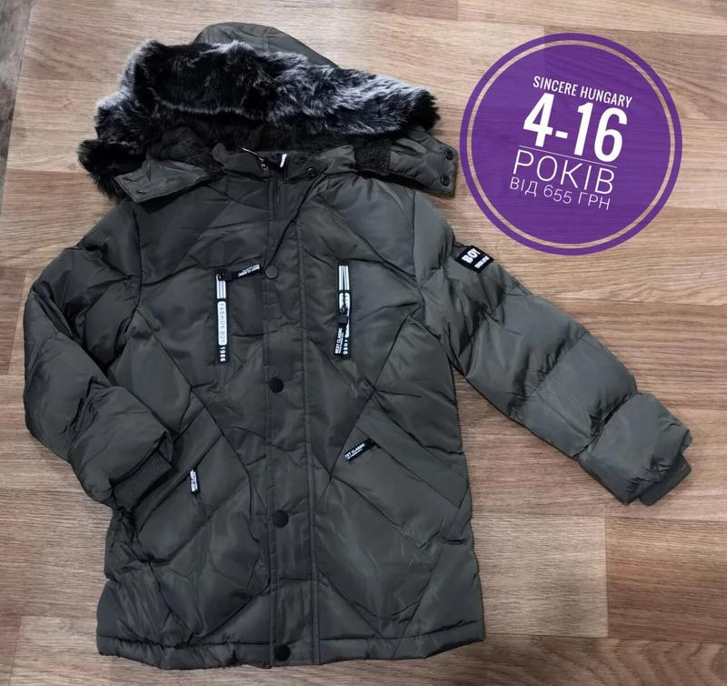 Куртка зима ❄️🇭🇺