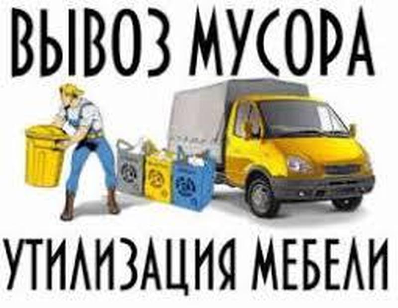 Вывоз мусора Киев Вышгород,Новые и Старые Петровцы,Хотяновка Л...