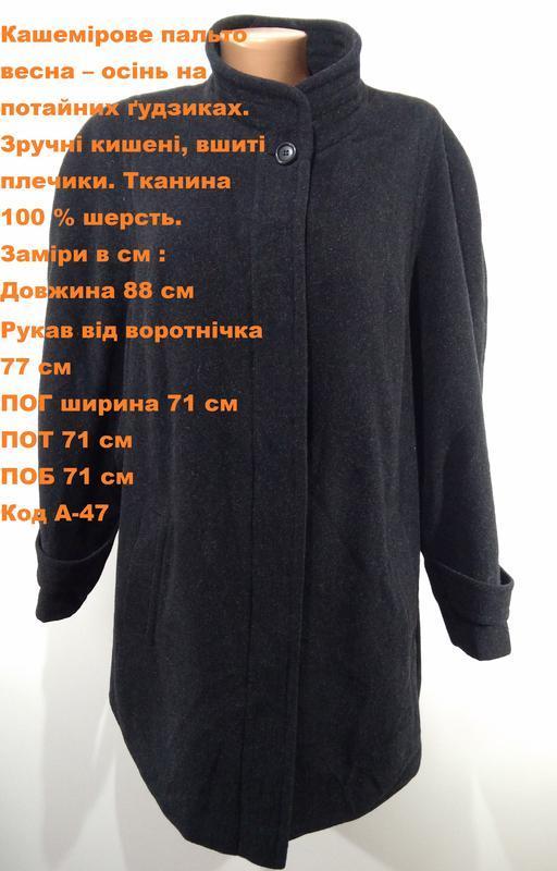 Кашемировое пальто весна - осень большого размера