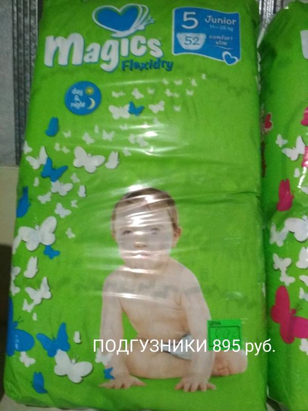 Подгузники памперсы детские - Фото 2