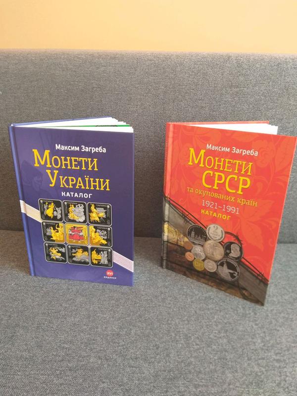 Книга Монеты Украины Загреба 2021, Монеты СССР, каталог монет
