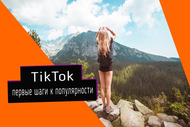 Как стать в TikTok популярным(ой)? Помощь в раскрутке