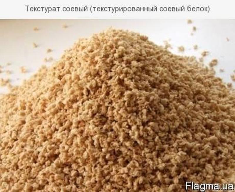 Текстурат соевый (текстурировнный  соевый белок)