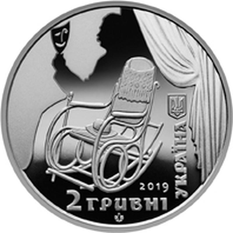 Панас Саксаганський - Україна/ Украина Монети 2019 року НБУ - Фото 2