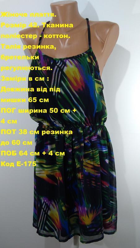 Женское платье размер 42
