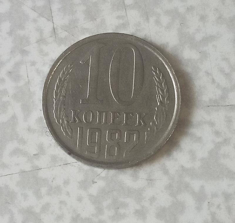 Десять копеек 1982 года СССР