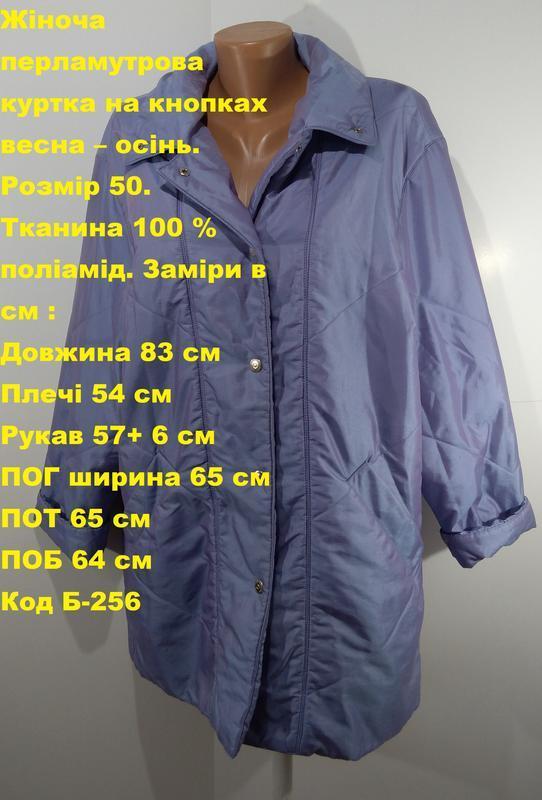 Женская куртка на кнопках весна - осень размер 50