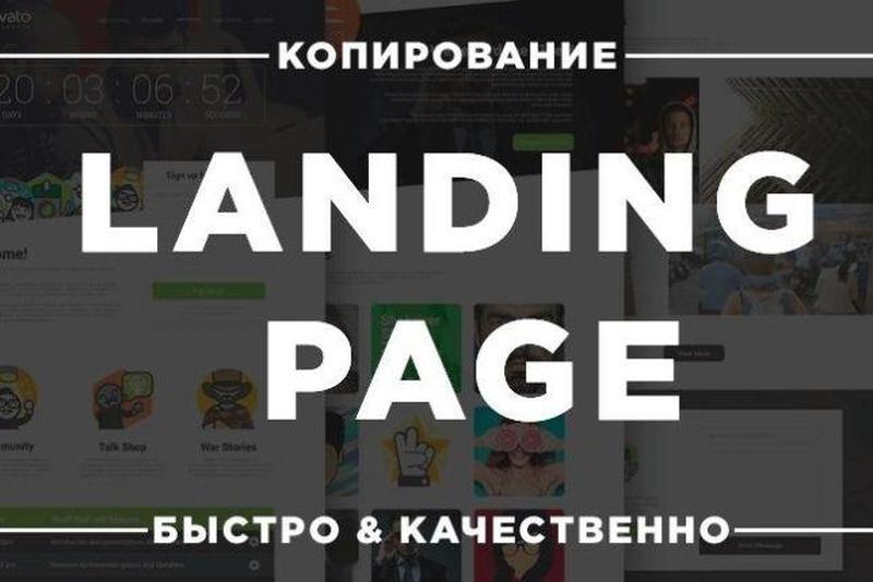 """Скопирую любой лендинг или сайт """"Под ключ"""" + хостинг 10 р в месяц"""