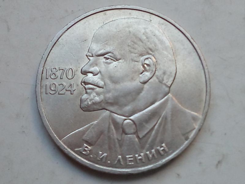 1 рубль 1985 года 115-летие со дня рождения В.И.Ленина,