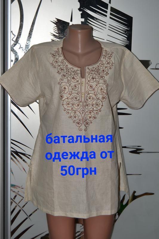 Блузка рубашка вышиванка