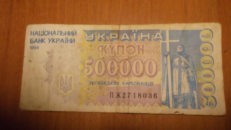 Продам купон 500000 українських карбованців